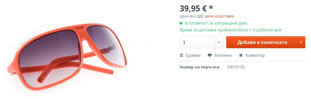 Bulgarian-frontend-product-detail-page